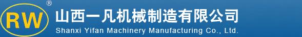 山西易胜博欧赔特点机械制造有限公司